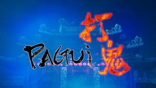 打鬼 (PAGUI) (1-2完結)